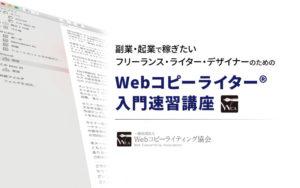 Webコピーライター速習入門講座